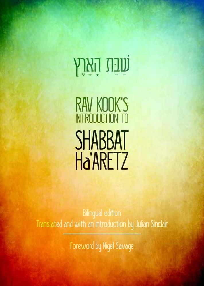 Shabbat-Haaretz-hi-res-cover-web