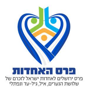 Hakhel receives Jerusalem Unity Prize
